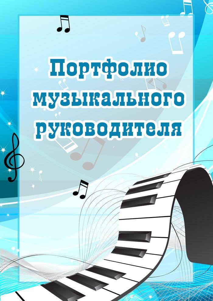 картинки для портфолио в музикальной школе выполненного для